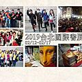 2019台北國際書展
