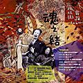 琉球弧舞踏 Haberu 『魂之結』