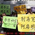 20090507台北地院和民進黨中央黨部聲援扁