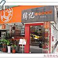 台北大安韓記老虎麵食館