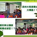 [大樹下說故事]20101114森林大熊vs柴山獼猴