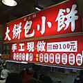 【中肯‧食記】台北‧士林夜市