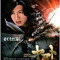 【中肯‧影評】宇宙戰艦大和號Space Battleship Yamato