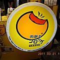 【中肯‧食記】台北‧肉餅丸(可樂餅)