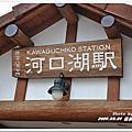 2009の日本自由行-03/09 DAY5