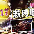 蘇梅島滿月派對FULL MOON PARTY