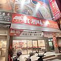 食湘味牛肉麵