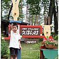 小淵澤繪本村