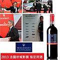 Maserati 義大利瑪莎拉蒂精品葡萄酒