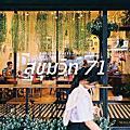 Sukhumvit 71巷裡的7 + 1個店,讓它們給你的生活增加點甜味劑吧〜