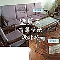 沙發(椅)套/墊~作品展示