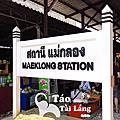 華欣 美功 鐵道市場 Maeklong Railway Market