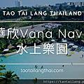 泰國曼谷包車-包車相關