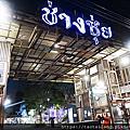 Hanger cafe - Ratchaburi飛機庫咖啡