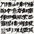 25屆桃源美展得獎作品