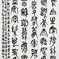 2008桃園縣美術家邀請展作品-書法類