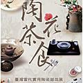 陶˙花˙茶˙食--臺灣當代實用陶瓷器皿展