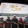 2010年12月漁業推廣雜誌