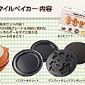 日本Smile baker鬆餅機
