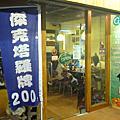 塔羅旅行團東海站
