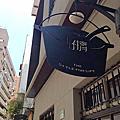 【台南】一點也不擠的好擠Restaurant