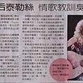 台灣媒體採訪泰勒絲剪報
