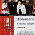 2009.11 Career雜誌專訪