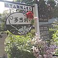 20150403~亞尼克夢想村