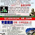 20100802~旅遊DM