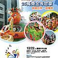 2007嘉義國際管樂節服務活動