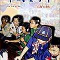 童子軍月刊