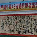 中華國小第48屆畢業感恩營
