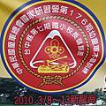 國家研習營第176期幼童軍木章訓練活動