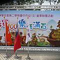 100學年度台中市幼童軍聯團活動