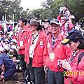 2010全國社區團聯歡大會