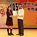 105年臺中市各界慶祝青年節優秀青年表揚大會