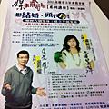2013/4/21「想結婚,頭不昏」