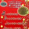 20141223 工研院聖誕音樂會