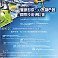 20121113_沛錦04_顯示影像國際技術研討會