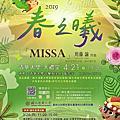 2019春之曦-MISSA