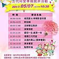 05/07 溫馨母親節三代同堂孝親感恩活動