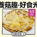 4/8 養菇趣~好食光