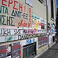希臘雅典的阿摩尼亞