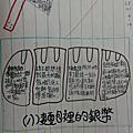 101四下_【學生作品】國分段大意心智圖