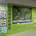 04.飛躍台灣