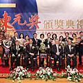 第二十一屆東元獎頒獎典禮