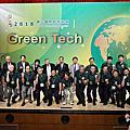 2018東元「Green Tech」國際創意競賽