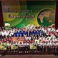 2019東元「Green Tech」國際創意競賽