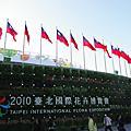 2010  TAIPEI FLORA EXPO