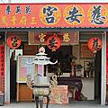 后里慈安宮(2014-11-14)